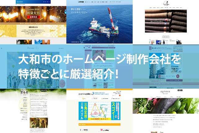 【2020年版】大和市のホームページ制作会社3社を特徴ごとに厳選紹介!
