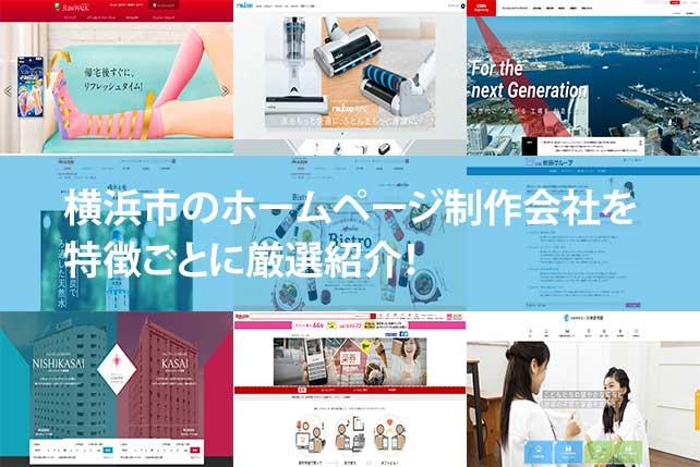 【2020年版】横浜市のホームページ制作会社28社を特徴ごとに厳選紹介!