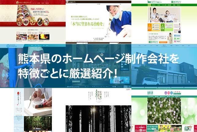 【2020年版】熊本県のホームページ制作会社10社を特徴ごとに厳選紹介!