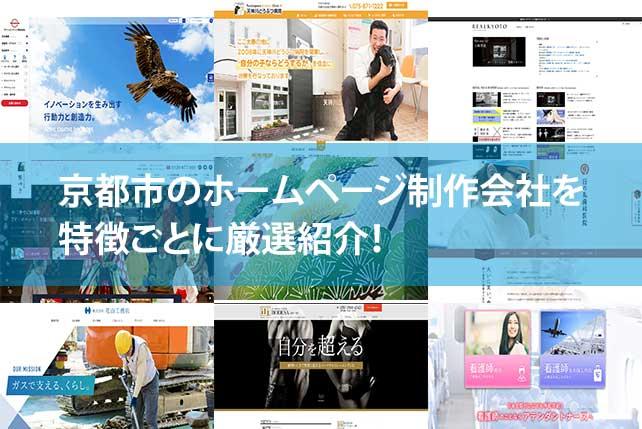 【2020年版】京都市のホームページ制作会社11社を特徴ごとに厳選紹介!