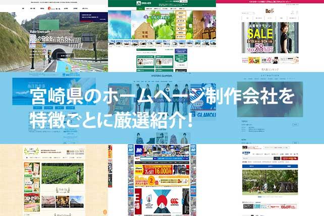 【2020年版】宮崎県のホームページ制作会社10社を特徴ごとに厳選紹介!