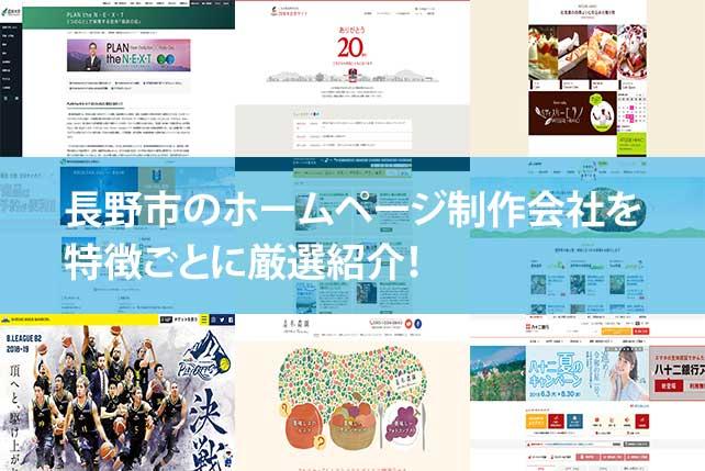 【2019年版】長野市のホームページ制作会社10社を特徴ごとに厳選紹介!