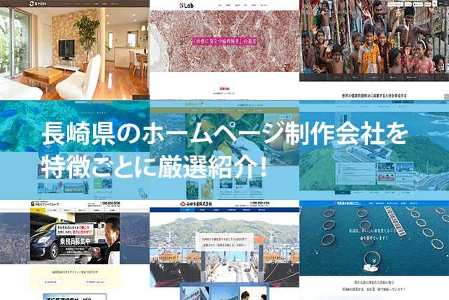 【2020年版】長崎県のホームページ制作会社10社を特徴ごとに厳選紹介!