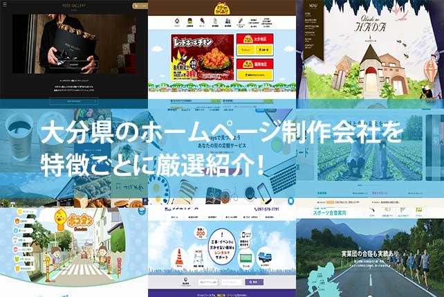 【2020年版】大分県のホームページ制作会社10社を特徴ごとに厳選紹介!