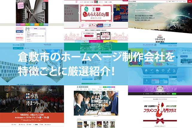 【2020年版】倉敷市のホームページ制作会社6社を特徴ごとに厳選紹介!