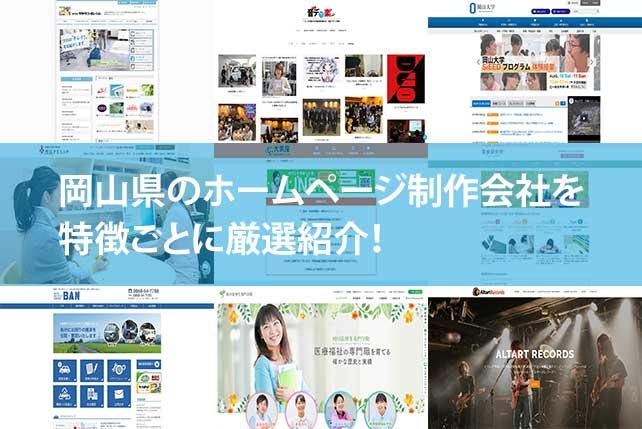 【2020年版】岡山県のホームページ制作会社10社を特徴ごとに厳選紹介!