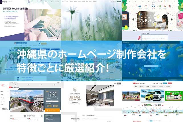 【2020年版】沖縄県のホームページ制作会社10社を特徴ごとに厳選紹介!