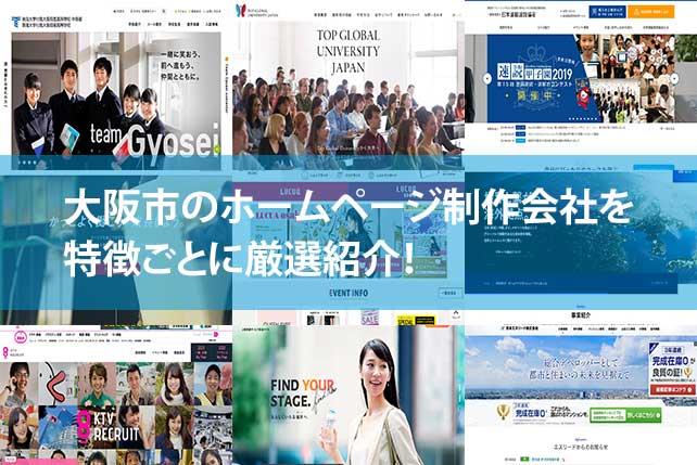 【2020年版】大阪市のホームページ制作会社19社を特徴ごとに厳選紹介!