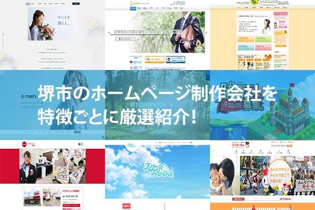 【2020年版】堺市のホームページ制作会社10社を特徴ごとに厳選紹介!