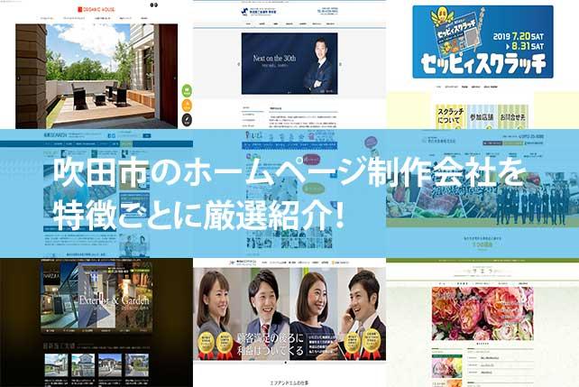【2020年版】吹田市のホームページ制作会社8社を特徴ごとに厳選紹介!