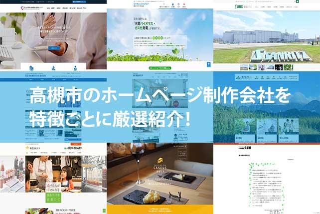 【2020年版】高槻市のホームページ制作会社7社を特徴ごとに厳選紹介!
