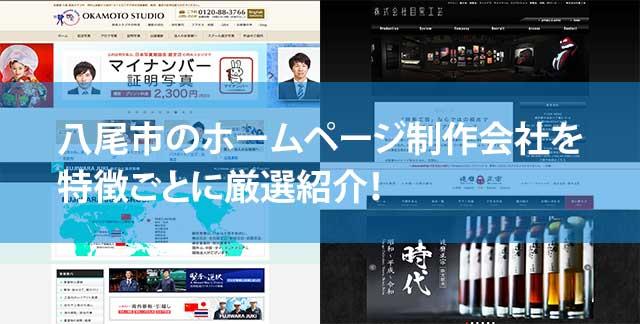 【2020年版】八尾市のホームページ制作会社3社を特徴ごとに厳選紹介!