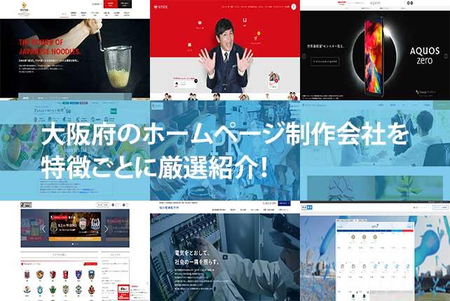 【2020年版】大阪府のホームページ制作会社13社を特徴ごとに厳選紹介!
