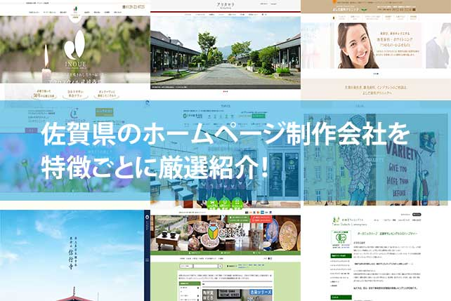 【2019年版】佐賀県のホームページ制作会社10社を特徴ごとに厳選紹介!