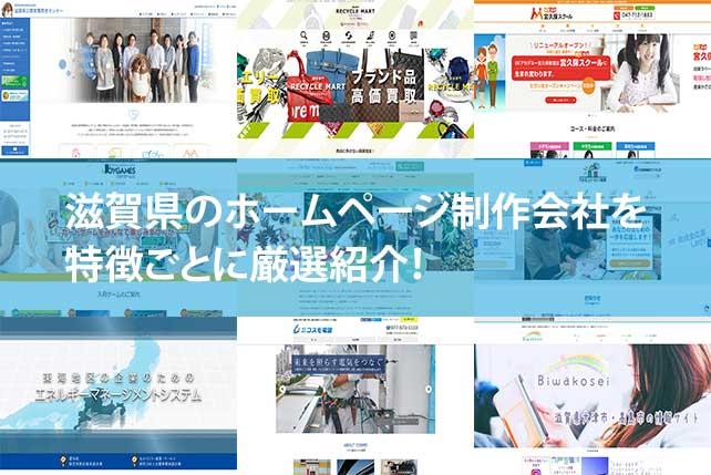 【2020年版】滋賀県のホームページ制作会社10社を特徴ごとに厳選紹介!
