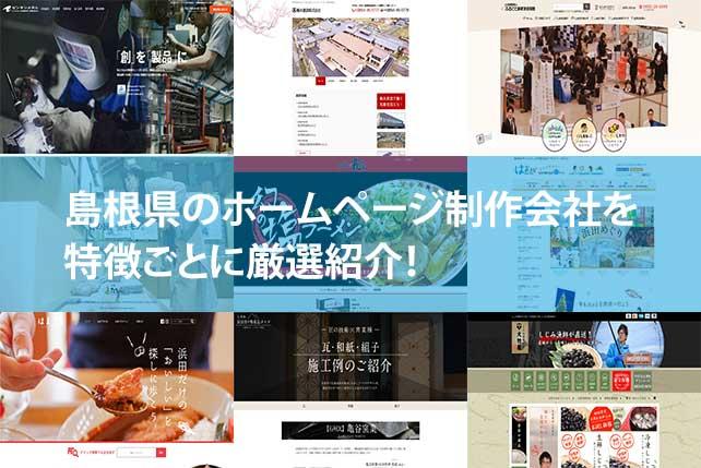 【2020年版】島根県のホームページ制作会社10社を特徴ごとに厳選紹介!