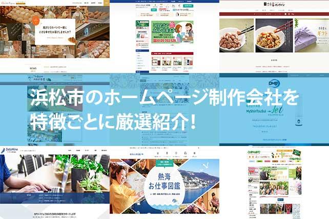 【2020年版】浜松市のホームページ制作会社10社を特徴ごとに厳選紹介!