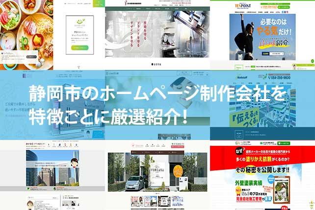 【2020年版】静岡市のホームページ制作会社10社を特徴ごとに厳選紹介!