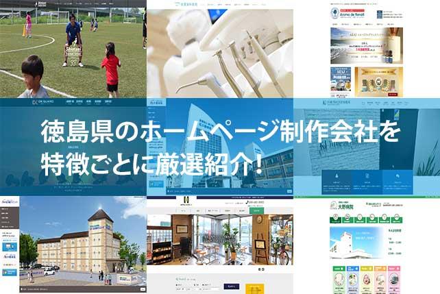 【2020年版】徳島県のホームページ制作会社10社を特徴ごとに厳選紹介!