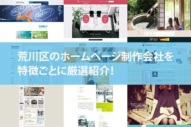 【2019年版】荒川区のホームページ制作会社5社を特徴ごとに厳選紹介!