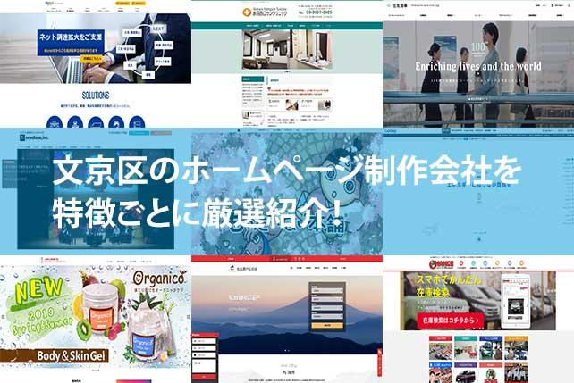 【2020年版】文京区のホームページ制作会社10社を特徴ごとに厳選紹介!
