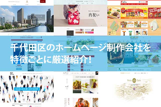 【2020年版】千代田区のホームページ制作会社12社を特徴ごとに厳選紹介!