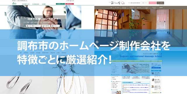 【2020年版】調布市のホームページ制作会社4社を特徴ごとに厳選紹介!