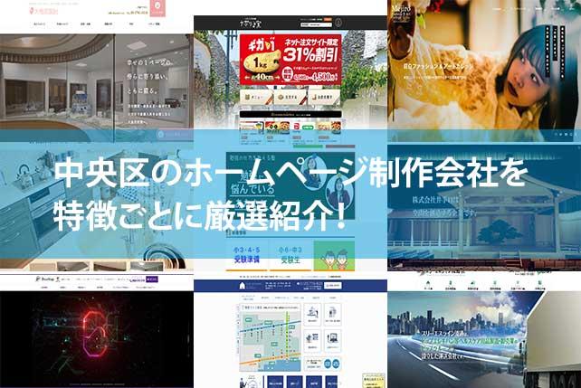 【2020年版】中央区のホームページ制作会社11社を特徴ごとに厳選紹介!