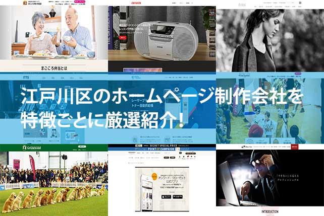 【2020年版】江戸川区のホームページ制作会社5社を特徴ごとに厳選紹介!