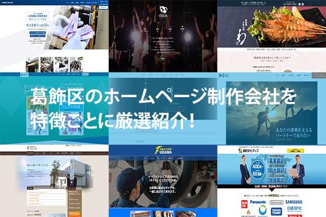 【2019年版】葛飾区のホームページ制作会社を厳選してご紹介!