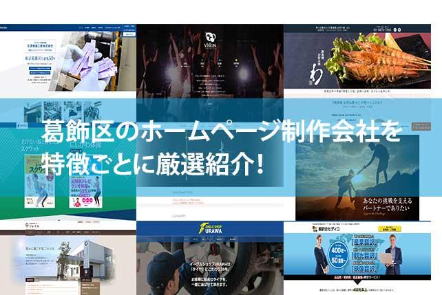 【2020年版】葛飾区のホームページ制作会社を厳選してご紹介!