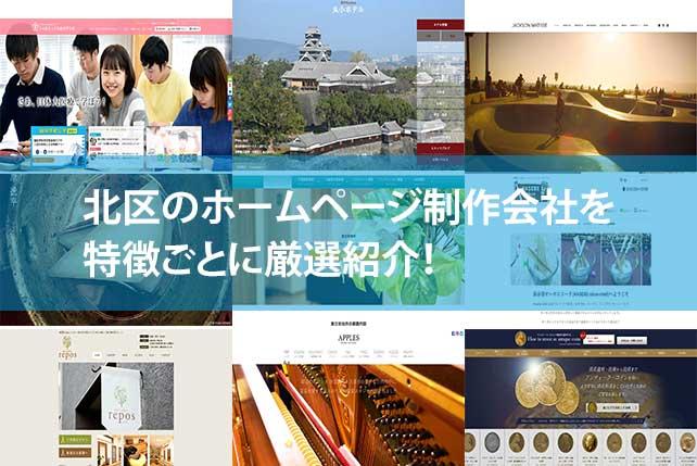【2020年版】北区のホームページ制作会社10社を特徴ごとに厳選紹介!