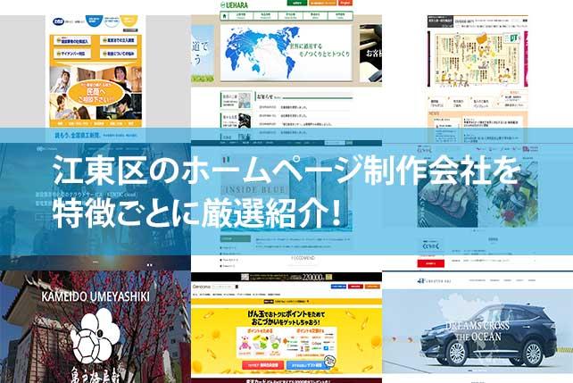 【2020年版】江東区のホームページ制作会社11社を特徴ごとに厳選紹介!