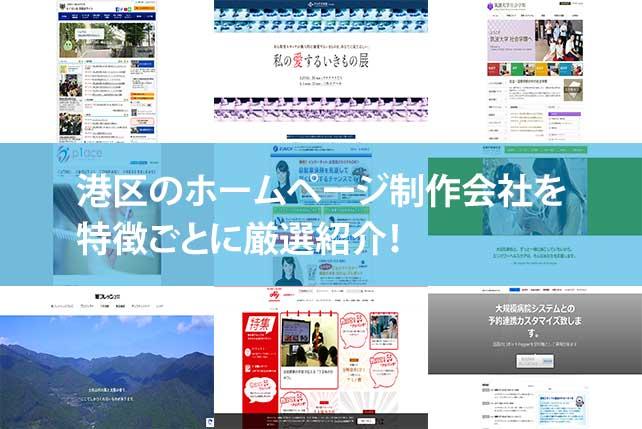 【2020年版】港区のホームページ制作会社29社を特徴ごとに厳選紹介!