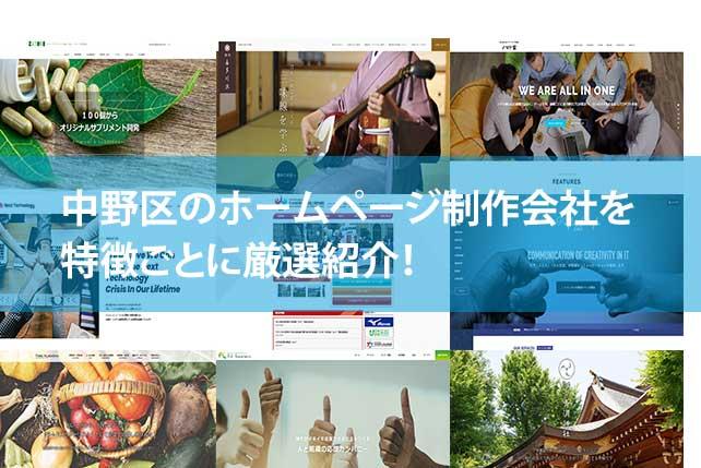 【2020年版】中野区のホームページ制作会社10社を特徴ごとに厳選紹介!
