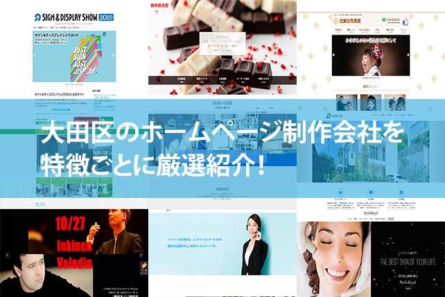 【2020年版】大田区のホームページ制作会社11社を特徴ごとに厳選紹介!