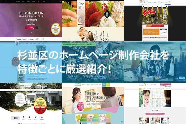 【2020年版】杉並区のホームページ制作会社10社を特徴ごとに厳選紹介!