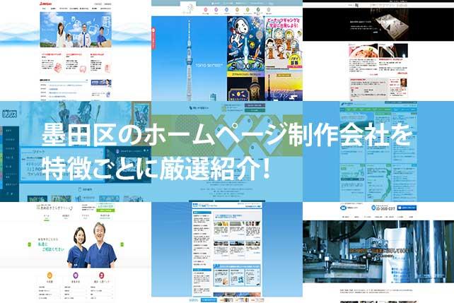 【2020年版】墨田区のホームページ制作会社10社を特徴ごとに厳選紹介!