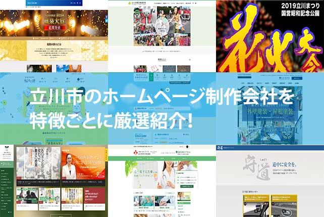 【2020年版】立川市のホームページ制作会社10社を特徴ごとに厳選紹介!