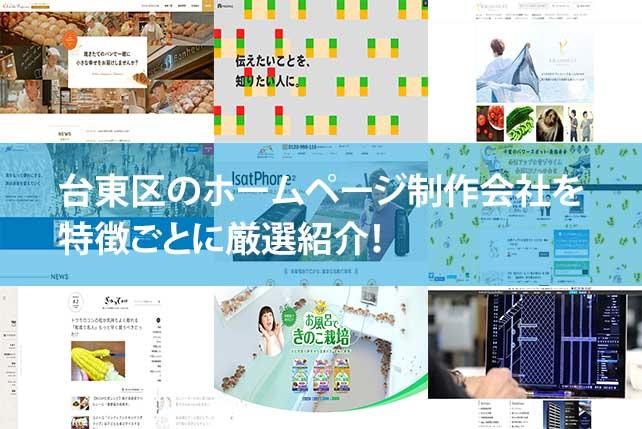 【2020年版】台東区のホームページ制作会社10社を特徴ごとに厳選紹介!