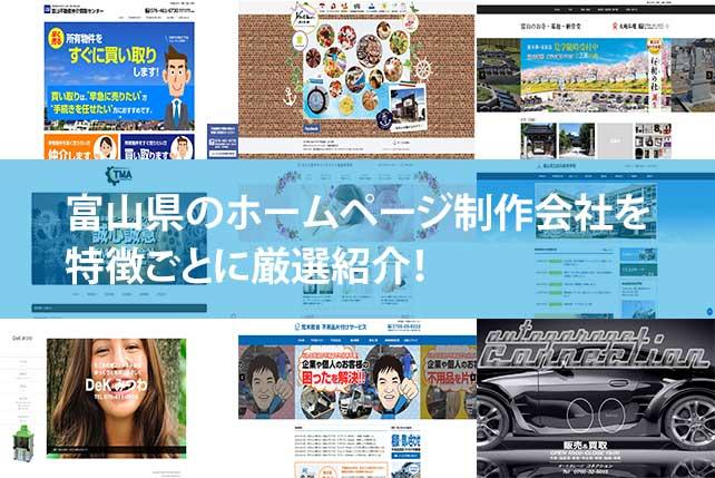 【2020年版】富山県のホームページ制作会社9社を特徴ごとに厳選紹介!