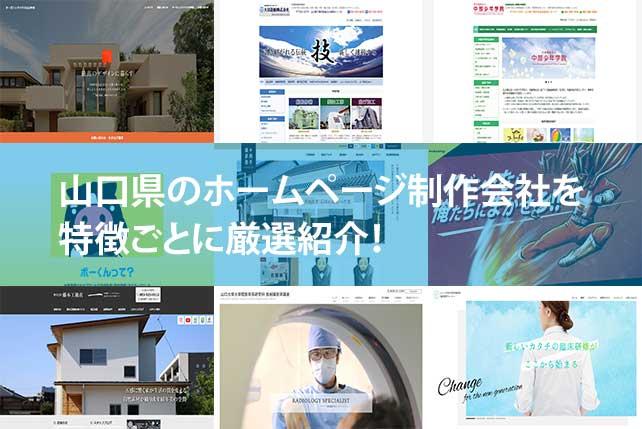 【2020年版】山口県のホームページ制作会社10社を特徴ごとに厳選紹介!