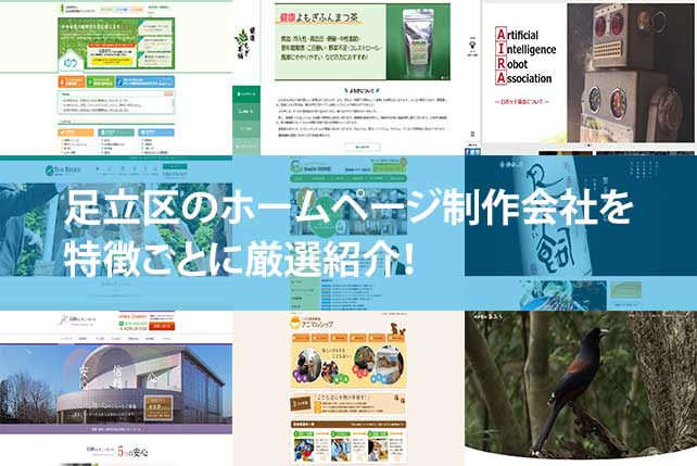 【2020年版】足立区のホームページ制作会社10社を特徴ごとに厳選紹介!