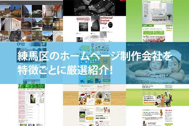 【2020年版】練馬区のホームページ制作会社10社を特徴ごとに厳選紹介!