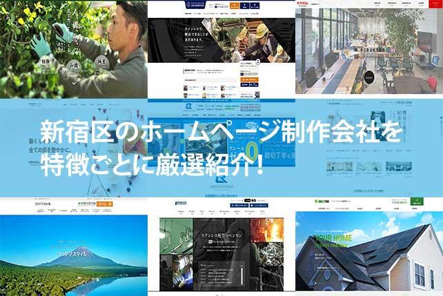 【2020年版】新宿区のホームページ制作会社30社を特徴ごとに紹介!