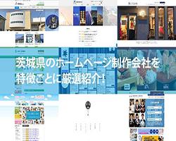【2020年版】茨城県のホームページ制作会社10社を特徴ごとに厳選紹介!