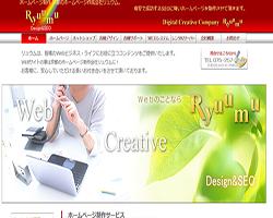 リュウム株式会社