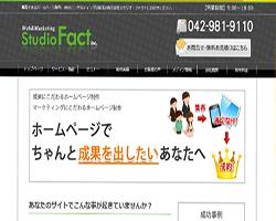 株式会社スタジオ・ファクト