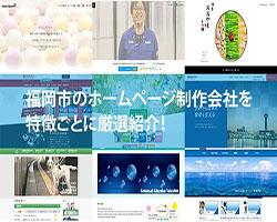 【2020年版】福岡市のホームページ制作会社13社を特徴ごとに厳選紹介!