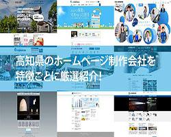 【2020年版】高知県のホームページ制作会社9社を特徴ごとに厳選紹介!